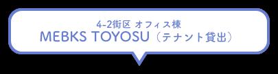 4-2街区 オフィス棟MEBKS TOYOSU(テナント貸出)